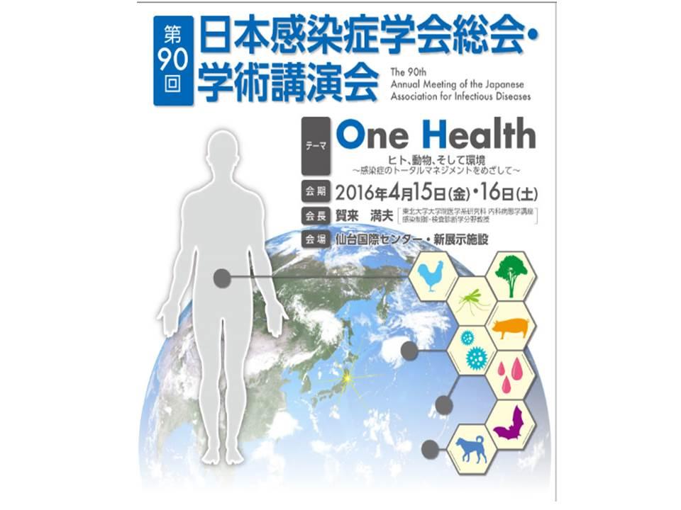 第90回日本感染症学会総会・学術講演会