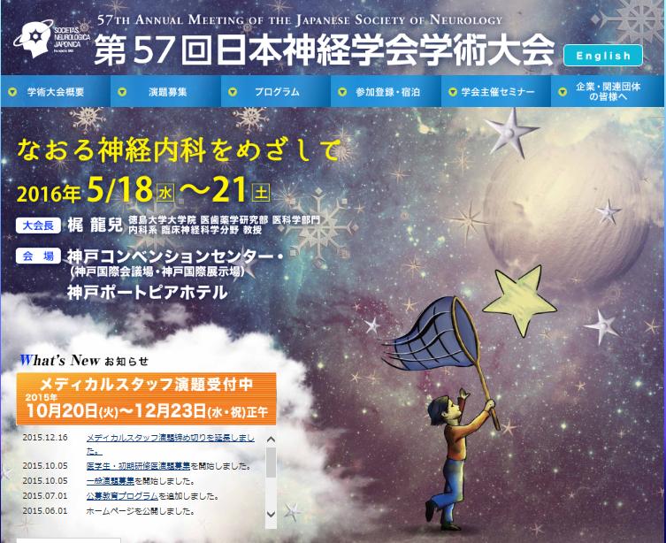 第57回日本神経学会学術大会