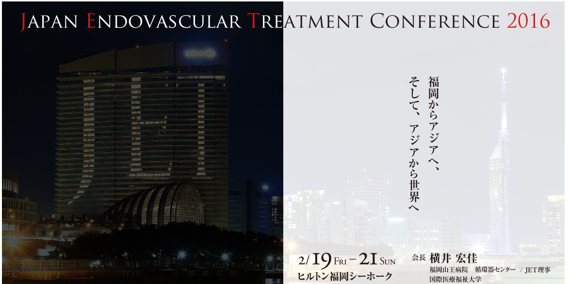 Japan Endovascular Treatment Conference 2016(JET2016)