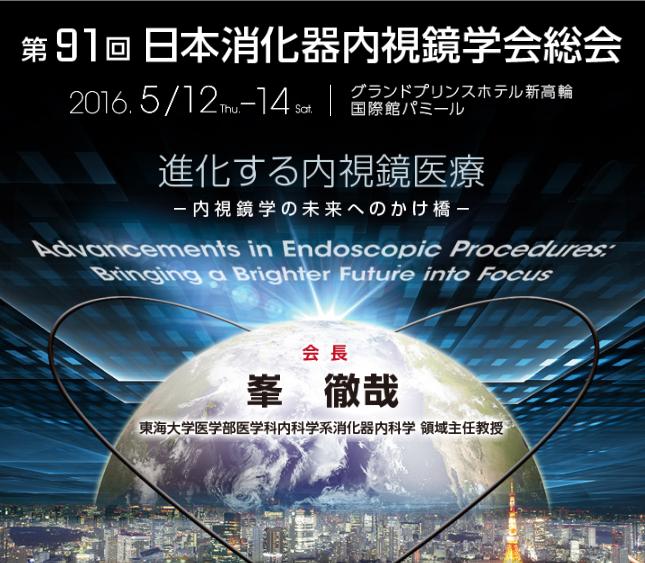 第91回日本消化器内視鏡学会総会