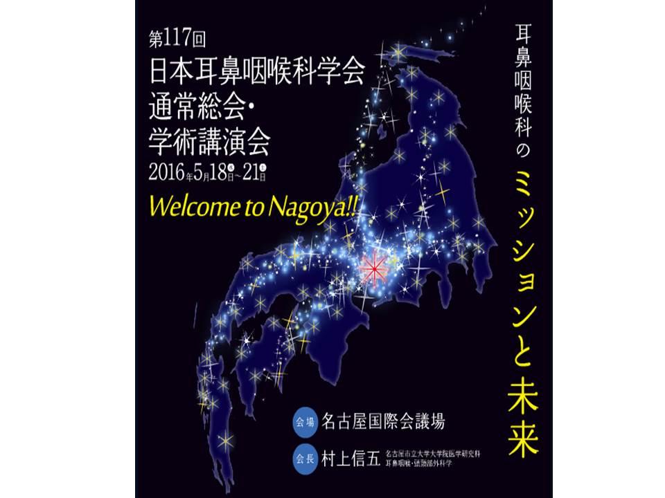 第117回日本耳鼻咽喉科学会通常総会・学術講演会