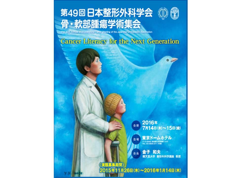 第49回日本整形外科学会 骨・軟部腫瘍学術集会