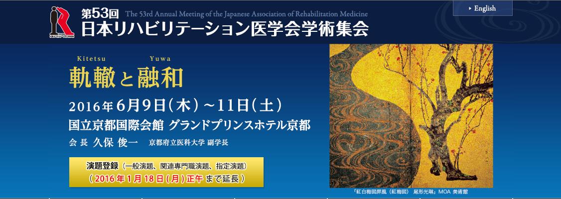 第53回日本リハビリテーション医学会学術集会