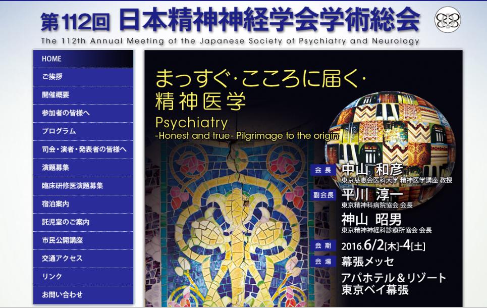 第112回日本精神神経学会学術総会