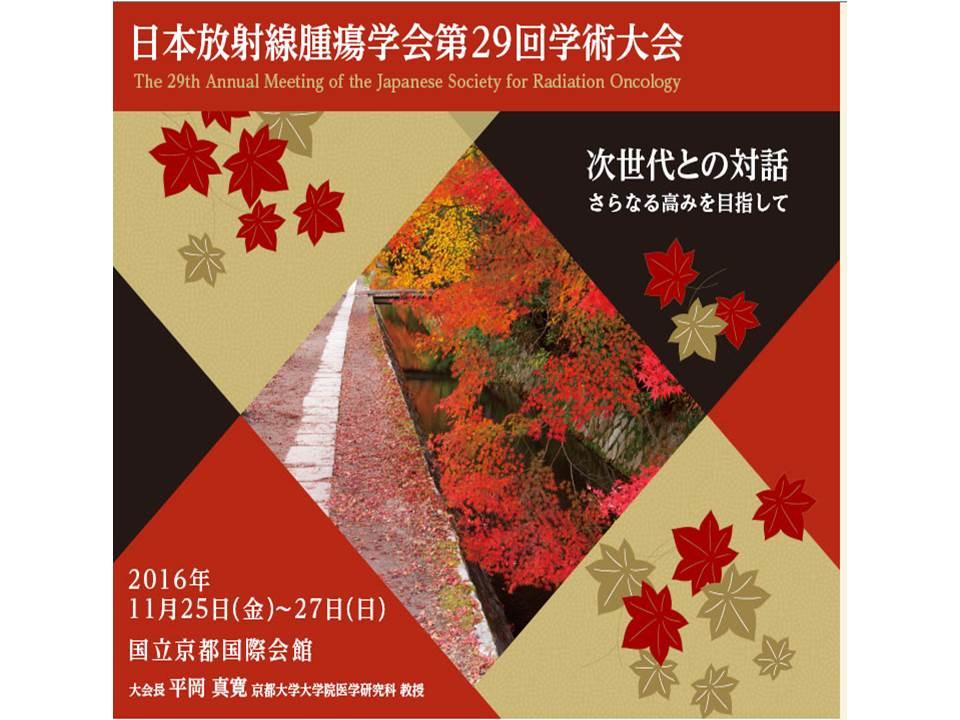 日本放射線腫瘍学会第29回学術大会