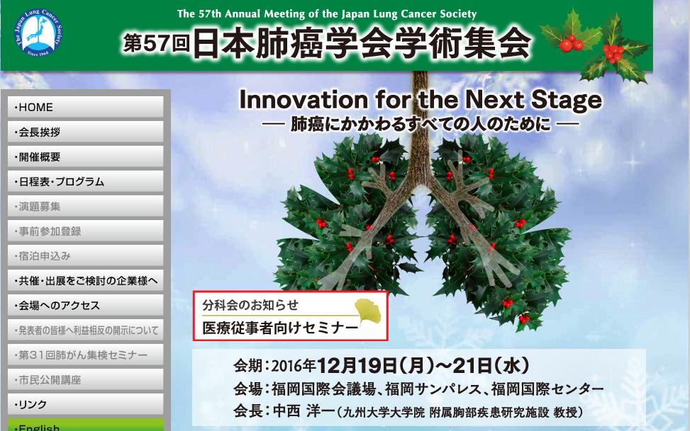 第57回日本肺癌学会学術集会