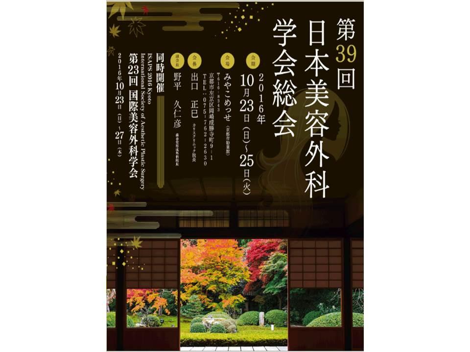 第39回日本美容外科学会総会