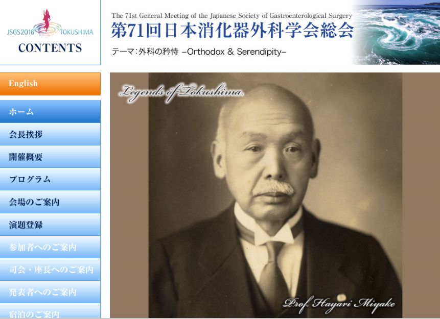 第71回日本消化器外科学会総会