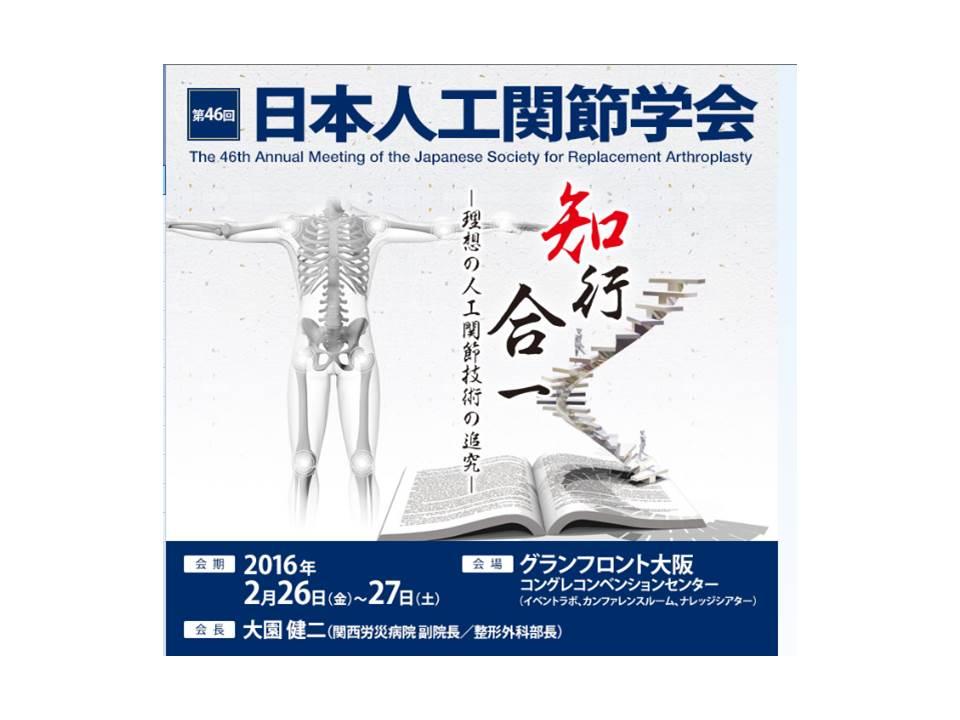 第46回日本人工関節学会