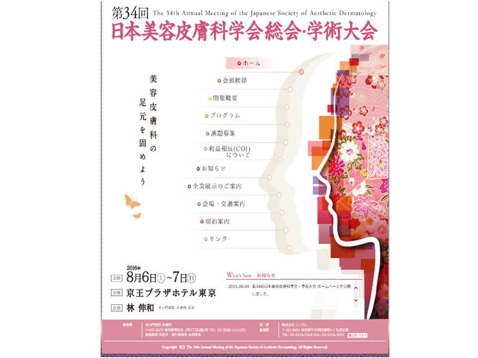 第34回日本美容皮膚科学会総会・学術大会