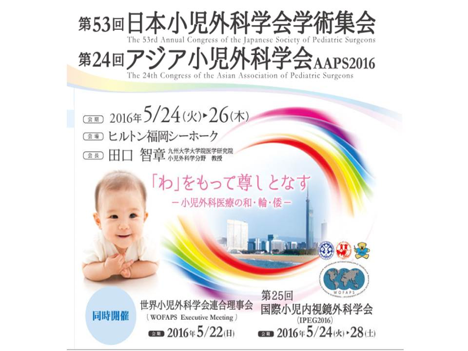 第53回日本小児外科学会学術集会・第24回アジア小児外科学会
