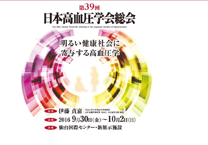 第39回日本高血圧学会総会
