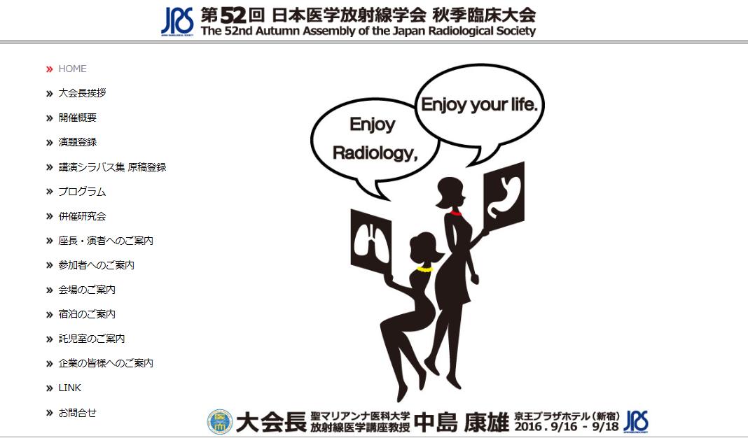 第52回日本医学放射線学会秋季臨床大会