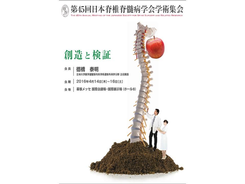 第45回日本脊椎脊髄病学会学術集会