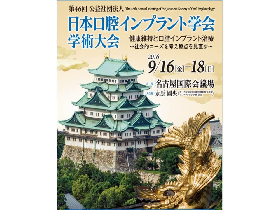 第46回日本口腔インプラント学会学術大会