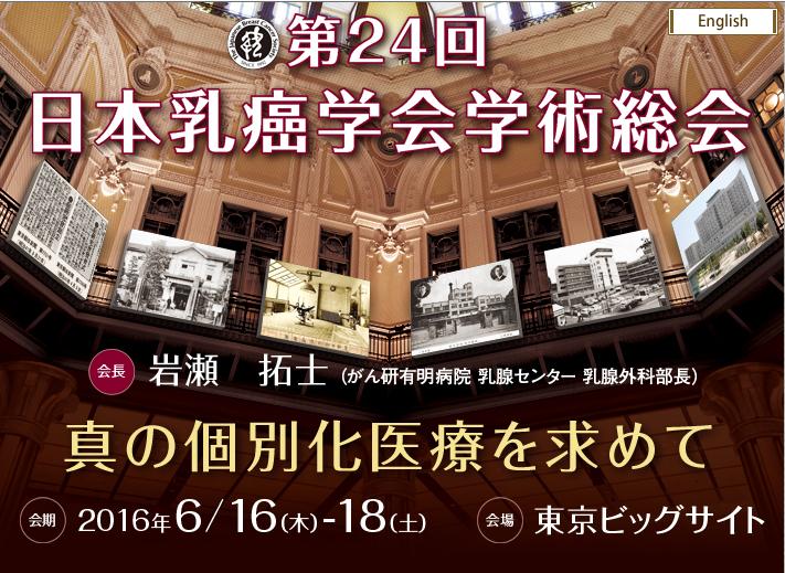 第24回日本乳癌学会学術総会