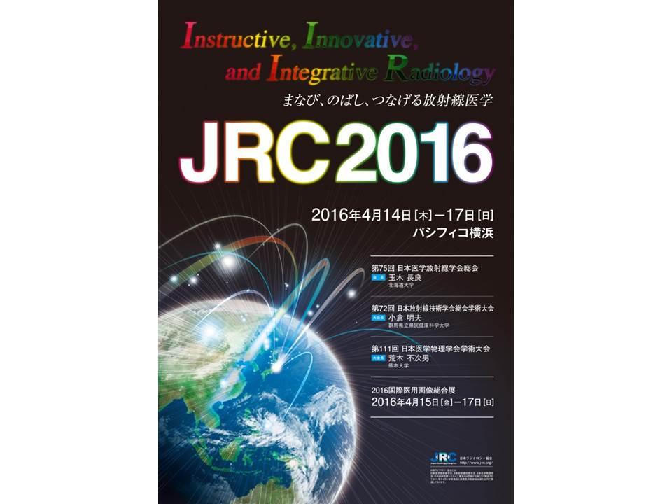 第72回日本放射線技術学会総会学術大会