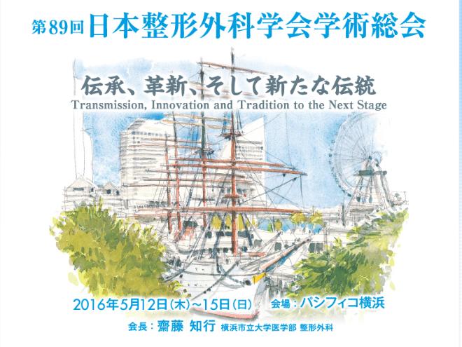 第89回日本整形外科学会学術総会