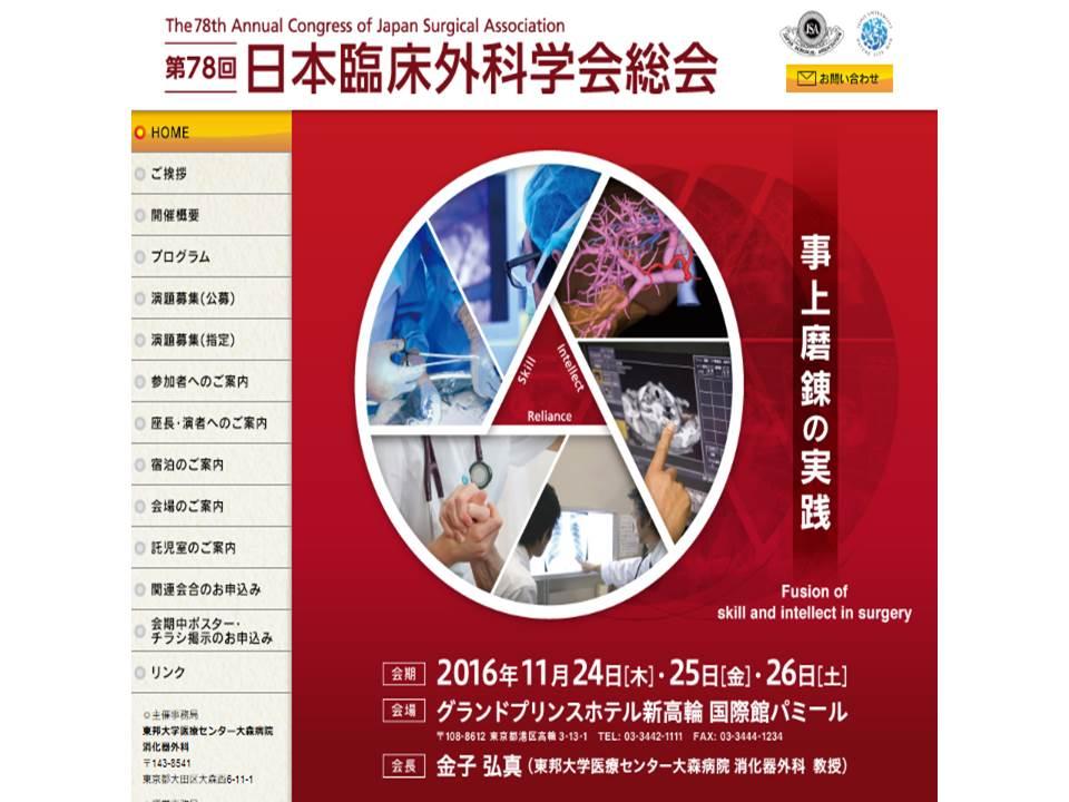 第78回日本臨床外科学会総会