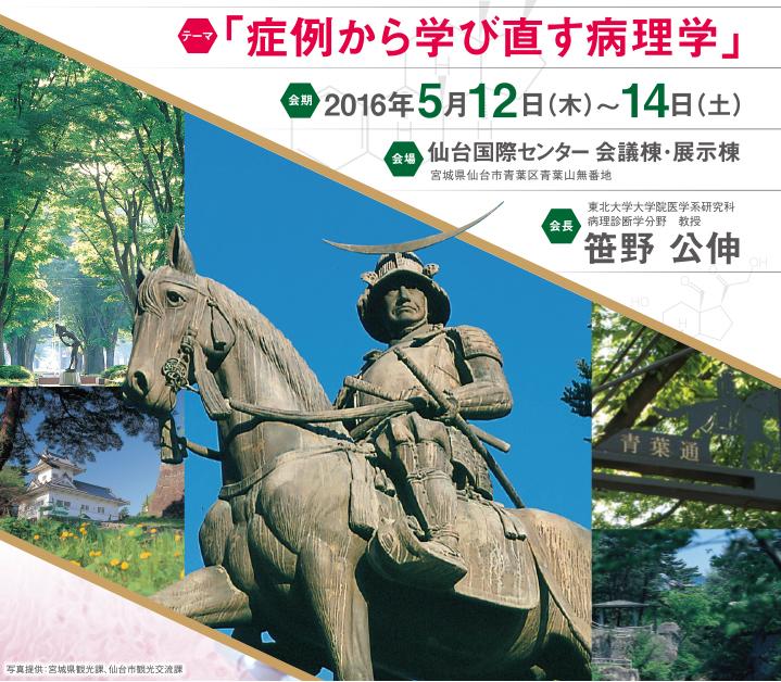 第105回日本病理学会総会
