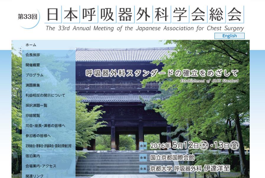 第33回日本呼吸器外科学会総会(JACS33)