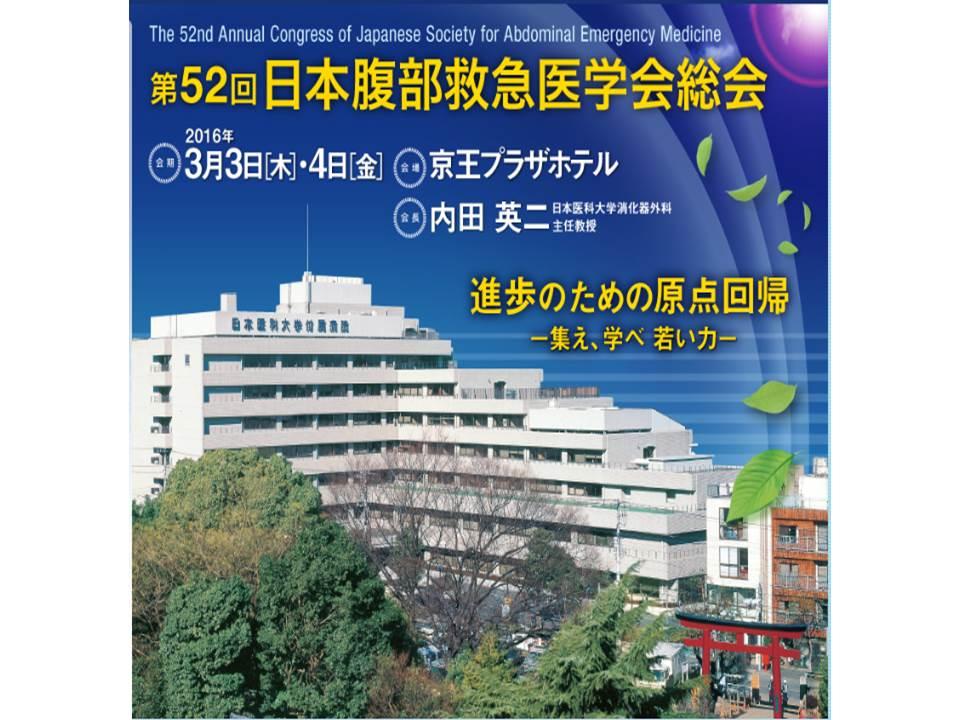 第52回日本腹部救急医学会総会