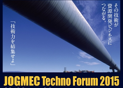 JOGMEC Techno Forum 2015