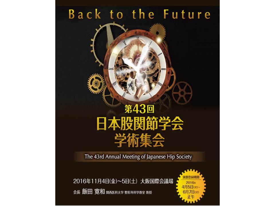 第43回日本股関節学会学術集会