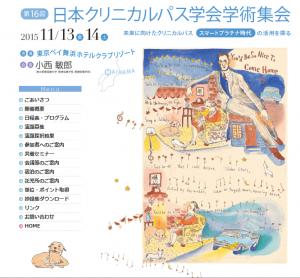 第16回日本クリニカルパス学会学術集会