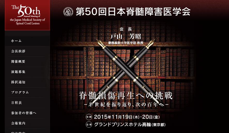第50回日本脊髄障害医学会