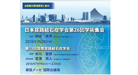 第13回国際尿路結石症学会・日本尿路結石症学会第26回学術集会