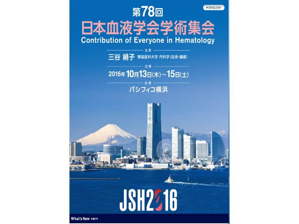 第78回日本血液学会学術集会