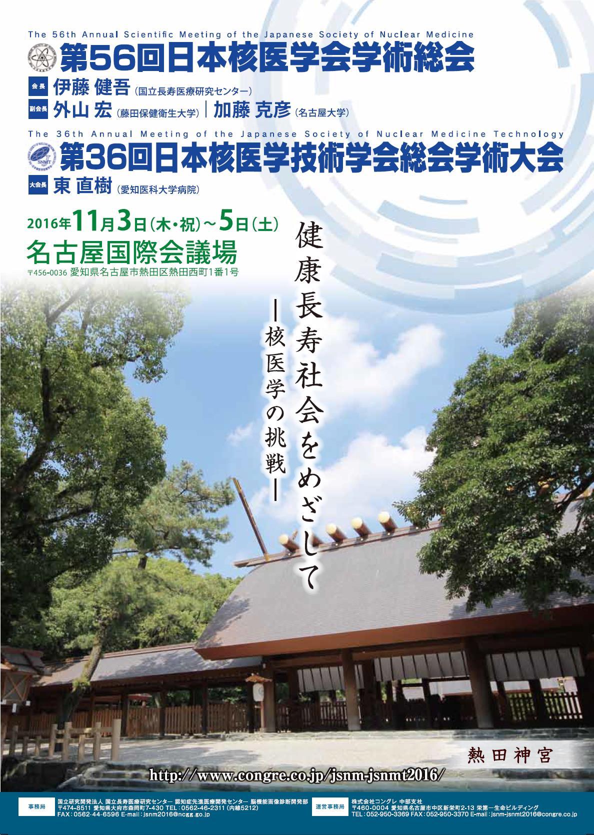 第56回日本核医学会学術総会