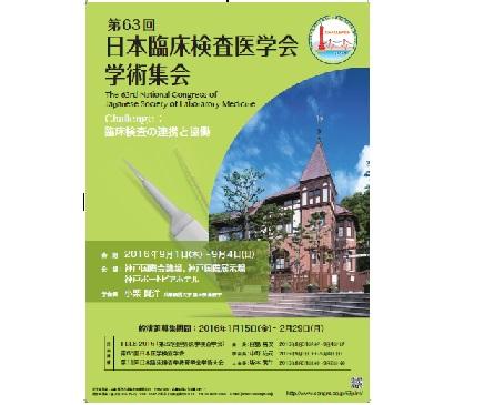 第63回日本臨床検査医学会学術集会