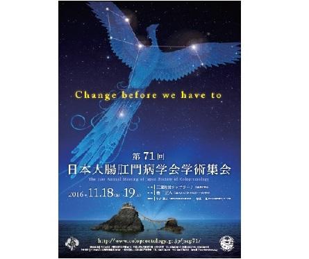 第71回日本大腸肛門病学会学術集会