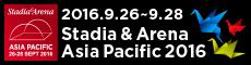 スポーツ施設のプロが集う一大イベント<br />スタジアム&アリーナ2016