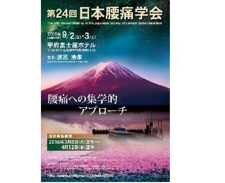 第24回日本腰痛学会