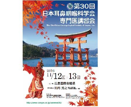 第30回日本耳鼻咽喉科専門医講習会