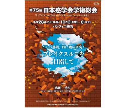 第75回日本癌学会学術総会