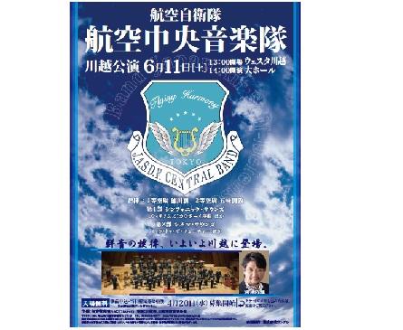 航空自衛隊 航空中央音楽隊 川越公演