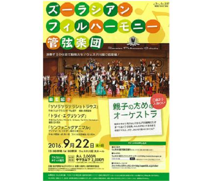 ズーラシアンフィルハーモニー管弦楽団<br/>親子のためのオーケストラ
