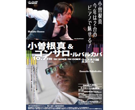 小曽根真&ゴンサロ・ルバルカバ「スペシャル・ピアノ・デュオ」