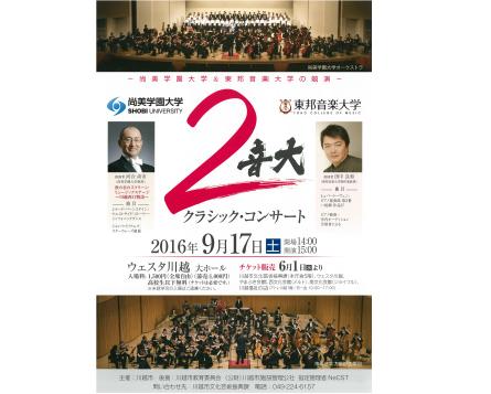 2音大 クラシック・コンサート