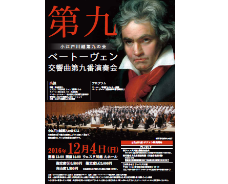 小江戸川越第九の会 ベートーヴェン交響曲第九番演奏会