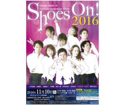 The Entertainment Show Shoes On! 2016