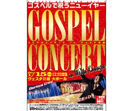 ゴスペルコンサート in ウェスタ川越