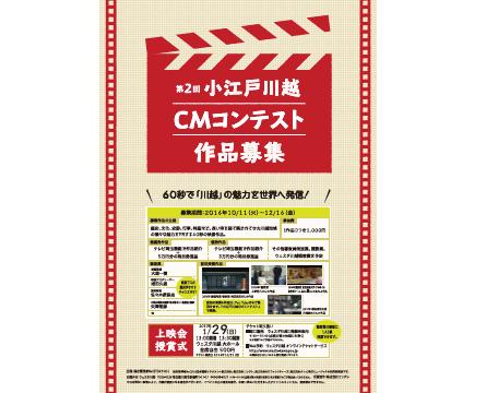第2回 小江戸川越 CMコンテスト