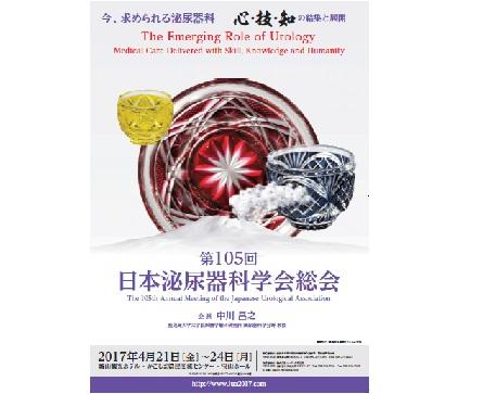 第105回日本泌尿器科学会総会