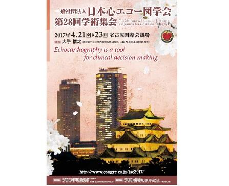 日本心エコー図学会第28回学術集会