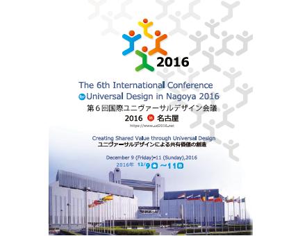 第6回国際ユニヴァーサルデザイン会議2016 in 名古屋